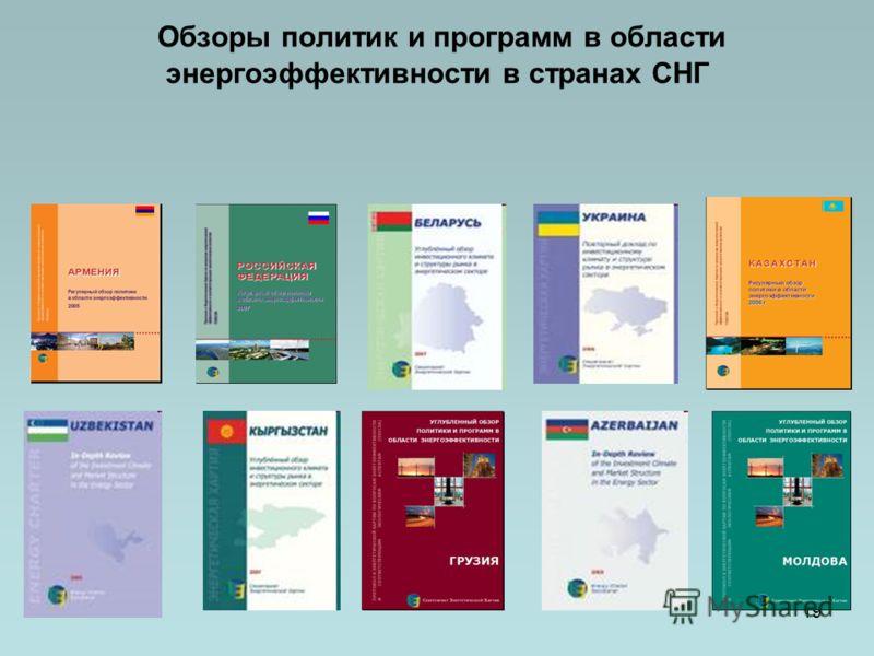 19 Обзоры политик и программ в области энергоэффективности в странах СНГ