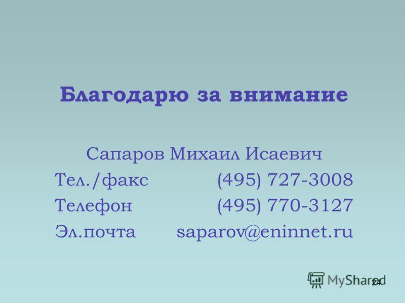 24 Благодарю за внимание Сапаров Михаил Исаевич Тел./факс (495) 727-3008 Телефон(495) 770-3127 Эл.почтаsaparov@eninnet.ru