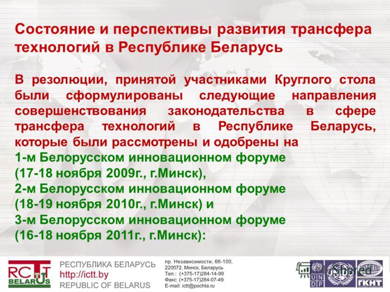 Состояние и перспективы развития трансфера технологий в Республике Беларусь В резолюции, принятой участниками Круглого стола были сформулированы следующие направления совершенствования законодательства в сфере трансфера технологий в Республике Белару
