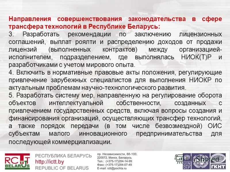 Направления совершенствования законодательства в сфере трансфера технологий в Республике Беларусь: 3. Разработать рекомендации по заключению лицензионных соглашений, выплат роялти и распределению доходов от продажи лицензий (выполненных контрактов) м
