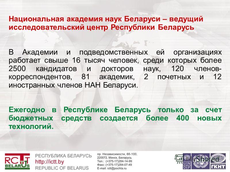 Национальная академия наук Беларуси – ведущий исследовательский центр Республики Беларусь В Академии и подведомственных ей организациях работает свыше 16 тысяч человек, среди которых более 2500 кандидатов и докторов наук, 120 членов- корреспондентов,