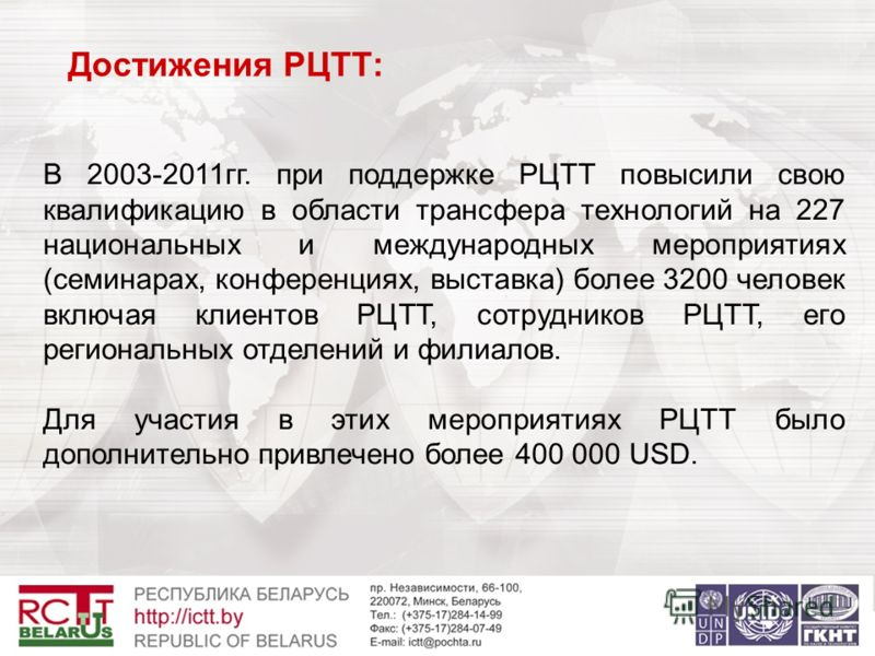 Достижения РЦТТ: В 2003-2011гг. при поддержке РЦТТ повысили свою квалификацию в области трансфера технологий на 227 национальных и международных мероприятиях (семинарах, конференциях, выставка) более 3200 человек включая клиентов РЦТТ, сотрудников РЦ