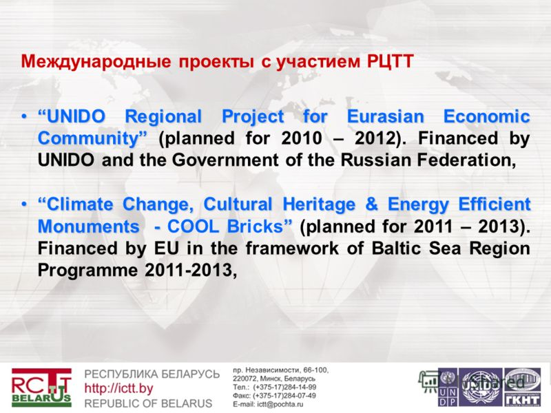 Международные проекты с участием РЦТТ UNIDO Regional Project for Eurasian Economic CommunityUNIDO Regional Project for Eurasian Economic Community (planned for 2010 – 2012). Financed by UNIDO and the Government of the Russian Federation, Climate Chan