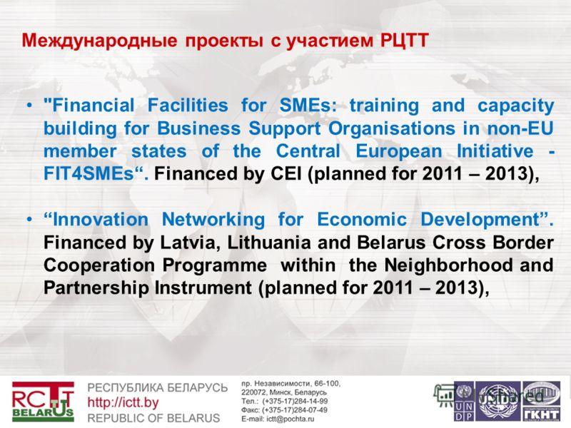 Международные проекты с участием РЦТТ