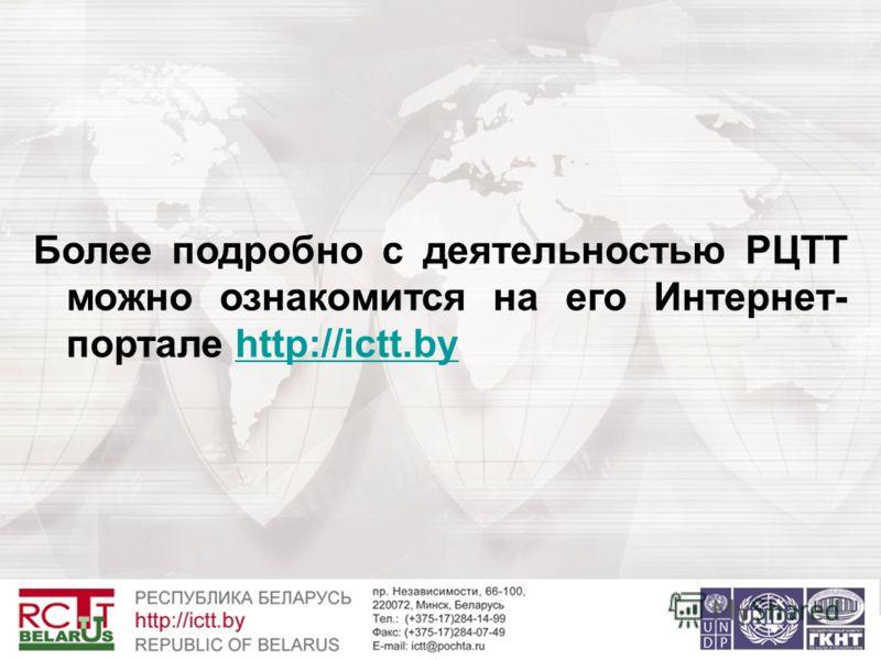 Более подробно с деятельностью РЦТТ можно ознакомится на его Интернет- портале http://ictt.byhttp://ictt.by