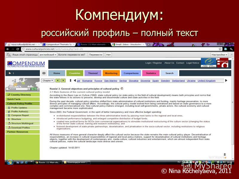 Компендиум: российский профиль – полный текст © Nina Kochelyaeva, 2011