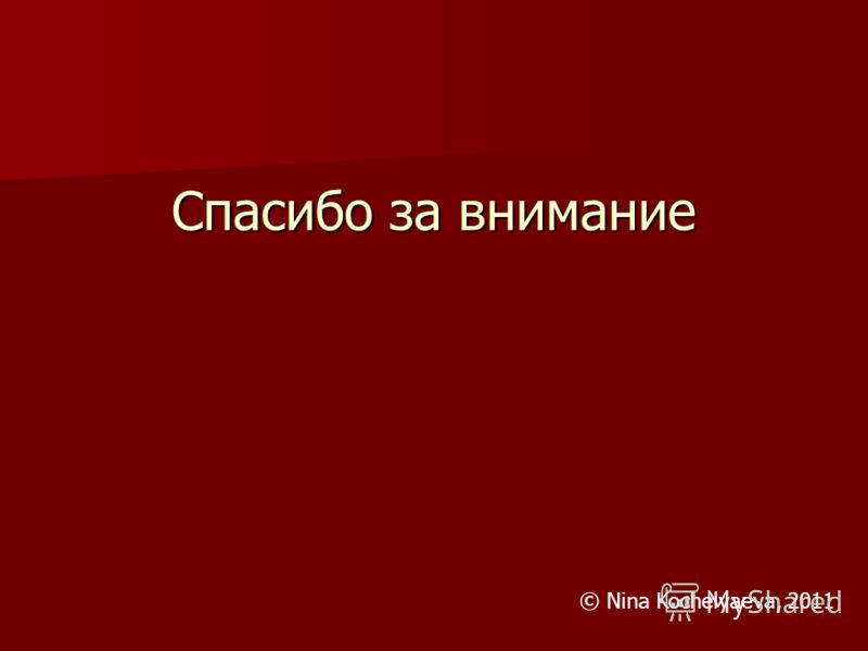 Спасибо за внимание © Nina Kochelyaeva, 2011