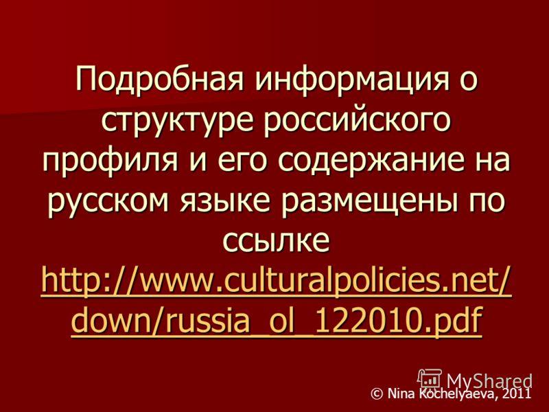 Подробная информация о структуре российского профиля и его содержание на русском языке размещены по ссылке http://www.culturalpolicies.net/ down/russia_ol_122010.pdf http://www.culturalpolicies.net/ down/russia_ol_122010.pdf http://www.culturalpolici