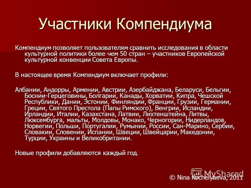 Участники Компендиума Компендиум позволяет пользователям сравнить исследования в области культурной политики более чем 50 стран – участников Европейской культурной конвенции Совета Европы. В настоящее время Компендиум включает профили: Албании, Андор