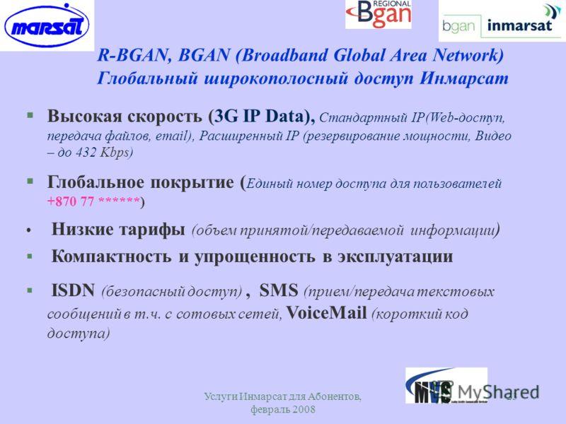Услуги Инмарсат для Абонентов, февраль 2008 23 R-BGAN, BGAN (Broadband Global Area Network) Глобальный широкополосный доступ Инмарсат §Высокая скорость (3G IP Data), Стандартный IP(Web-доступ, передача файлов, email), Расширенный IP (резервирование м