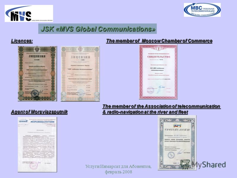 Услуги Инмарсат для Абонентов, февраль 2008 29 JSK «MVS Global Communications» Licences: Agent of Morsviazsputnik The member of Moscow Chamber of Commerce The member of the Association of telecommunication & radio-navigation at the river and fleet