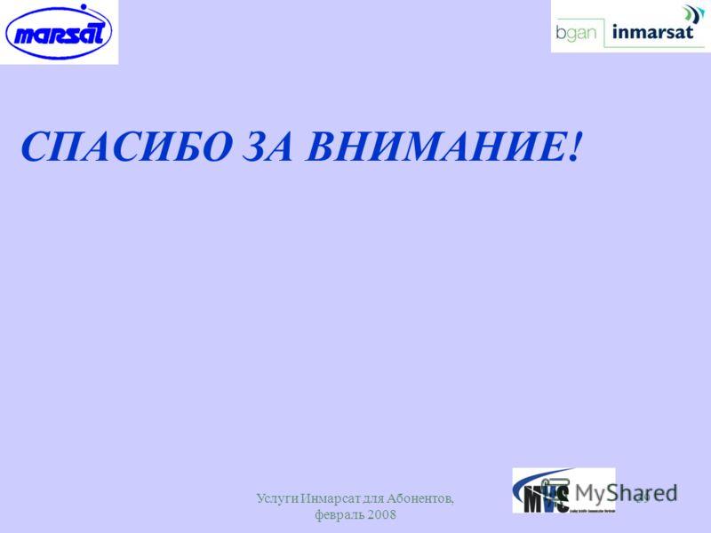 Услуги Инмарсат для Абонентов, февраль 2008 39 СПАСИБО ЗА ВНИМАНИЕ!