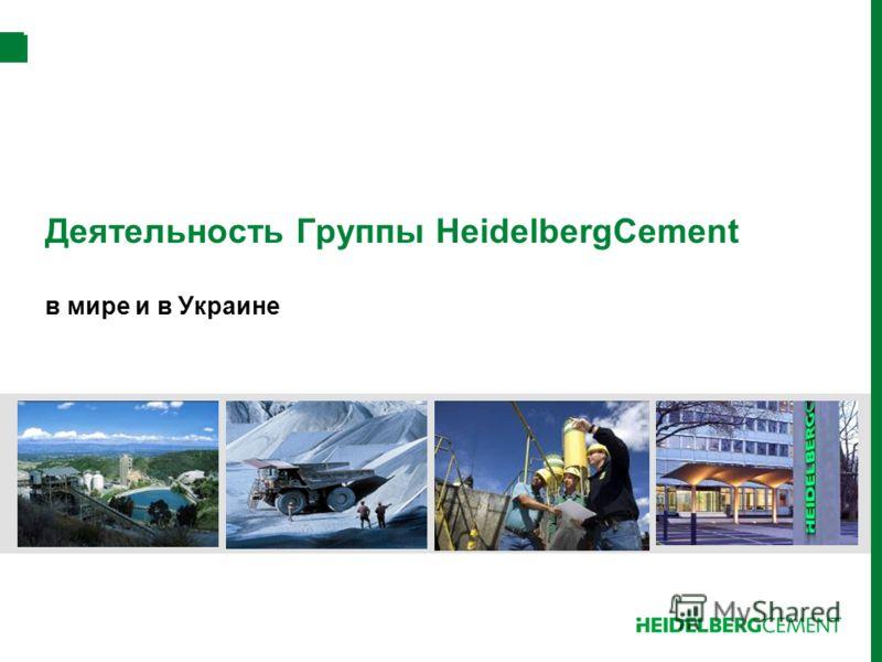 Деятельность Группы HeidelbergCement в мире и в Украине