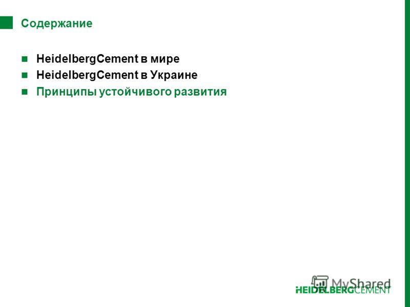 Содержание HeidelbergCement в мире HeidelbergCement в Украине Принципы устойчивого развития