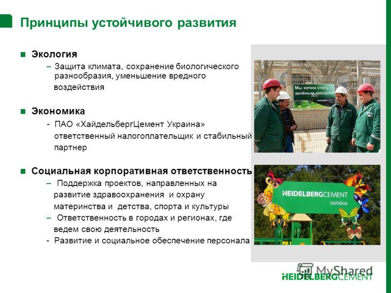Принципы устойчивого развития Экология –Защита климата, сохранение биологического разнообразия, уменьшение вредного воздействия Экономика - ПАО «ХайдельбергЦемент Украина» ответственный налогоплательщик и стабильный партнер Социальная корпоративная о