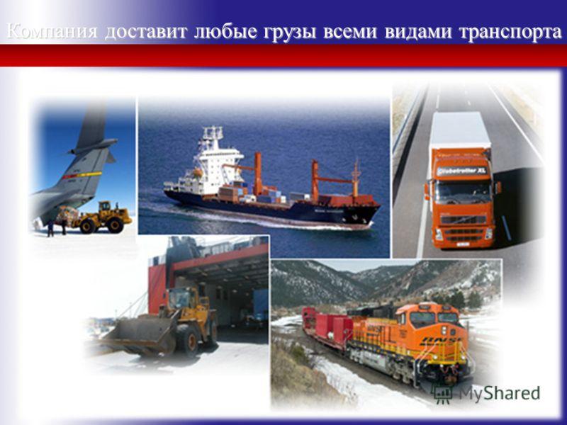 Компания доставит любые грузы всеми видами транспорта