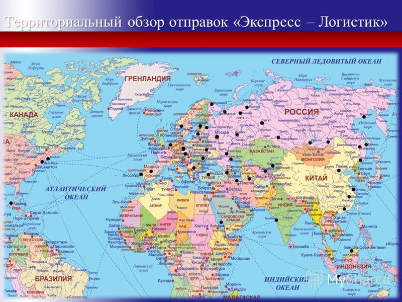 Территориальный обзор отправок «Экспресс – Логистик»