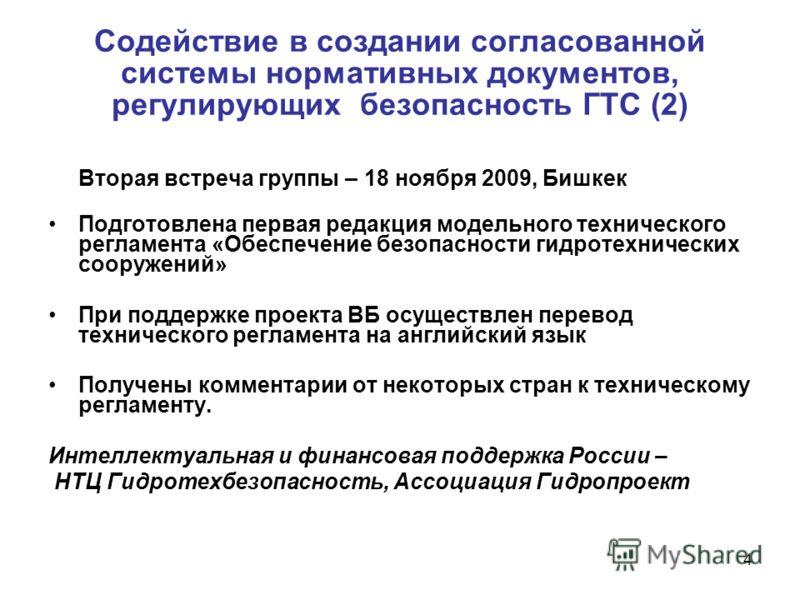 4 Содействие в создании согласованной системы нормативных документов, регулирующих безопасность ГТС (2) Вторая встреча группы – 18 ноября 2009, Бишкек Подготовлена первая редакция модельного технического регламента «Обеспечение безопасности гидротехн