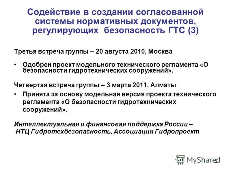 5 Содействие в создании согласованной системы нормативных документов, регулирующих безопасность ГТС (3) Третья встреча группы – 20 августа 2010, Москва Одобрен проект модельного технического регламента «О безопасности гидротехнических сооружений». Че
