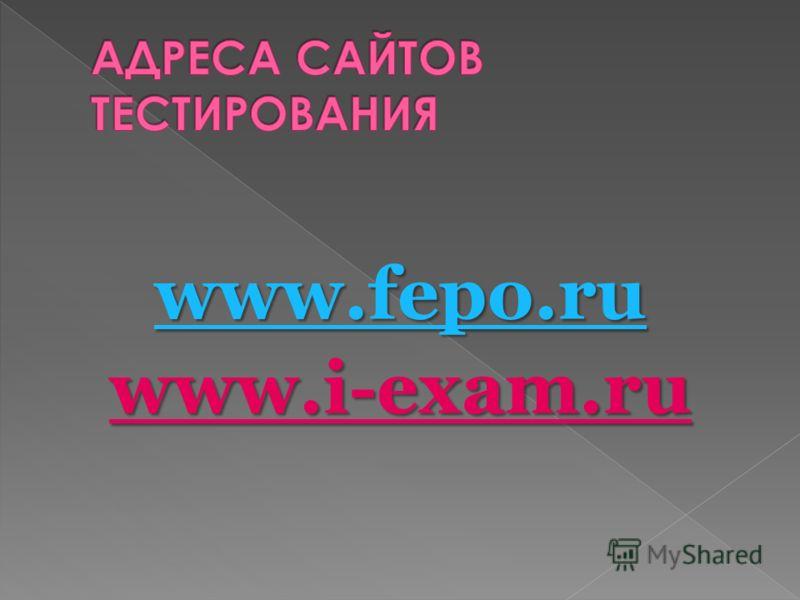 www.fepo.ru www.i-exam.ru