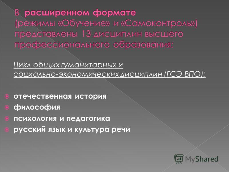 Цикл общих гуманитарных и социально-экономических дисциплин (ГСЭ ВПО): отечественная история философия психология и педагогика русский язык и культура речи