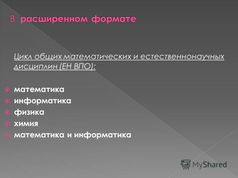 Цикл общих математических и естественнонаучных дисциплин (ЕН ВПО): математика информатика физика химия математика и информатика