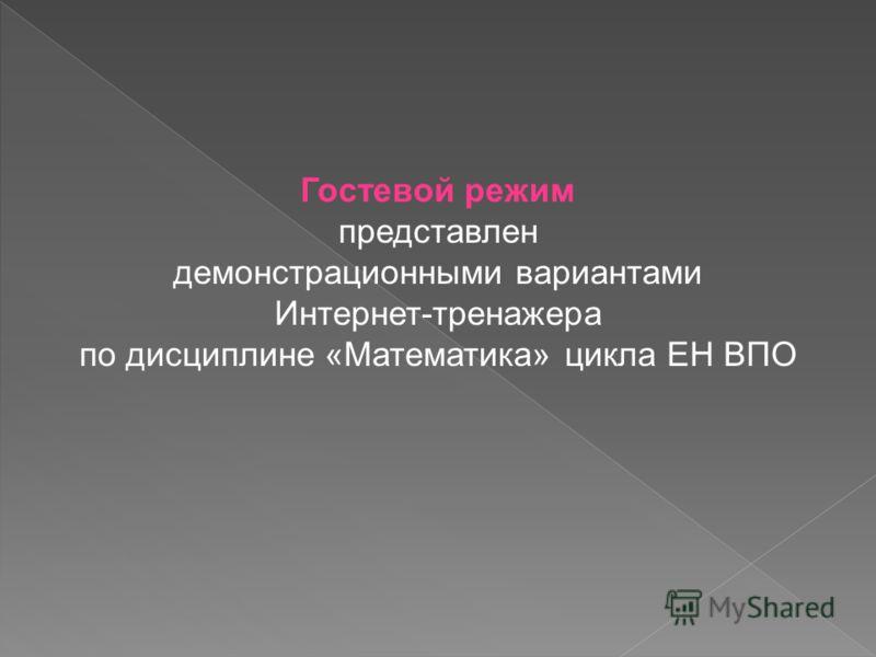 Гостевой режим представлен демонстрационными вариантами Интернет-тренажера по дисциплине «Математика» цикла ЕН ВПО