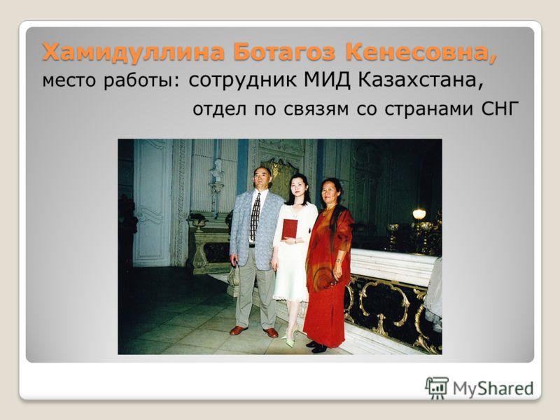 Хамидуллина Ботагоз Кенесовна, место работы: сотрудник МИД Казахстана, отдел по связям со странами СНГ