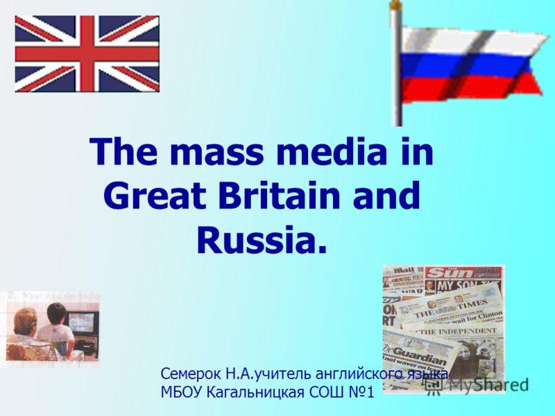 The mass media in Great Britain and Russia. Семерок Н.А.учитель английского языка МБОУ Кагальницкая СОШ 1