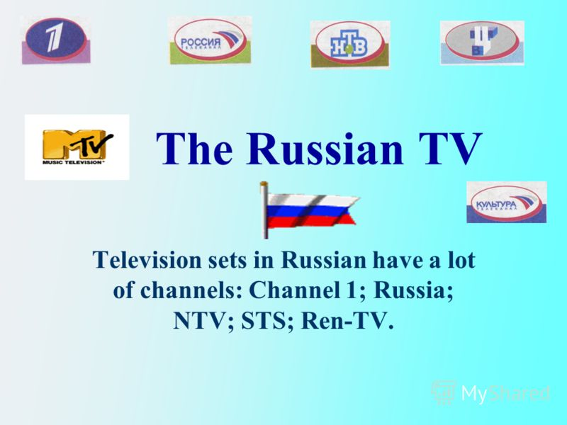 The Russian TV Television sets in Russian have a lot of channels: Channel 1; Russia; NTV; STS; Ren-TV.