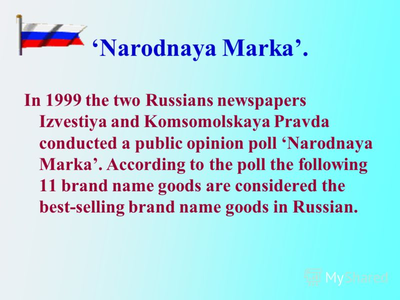 Narodnaya Marka. In 1999 the two Russians newspapers Izvestiya and Komsomolskaya Pravda conducted a public opinion poll Narodnaya Marka. According to the poll the following 11 brand name goods are considered the best-selling brand name goods in Russi