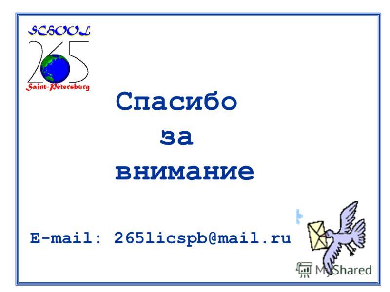 Спасибо за внимание E-mail: 265licspb@mail.ru