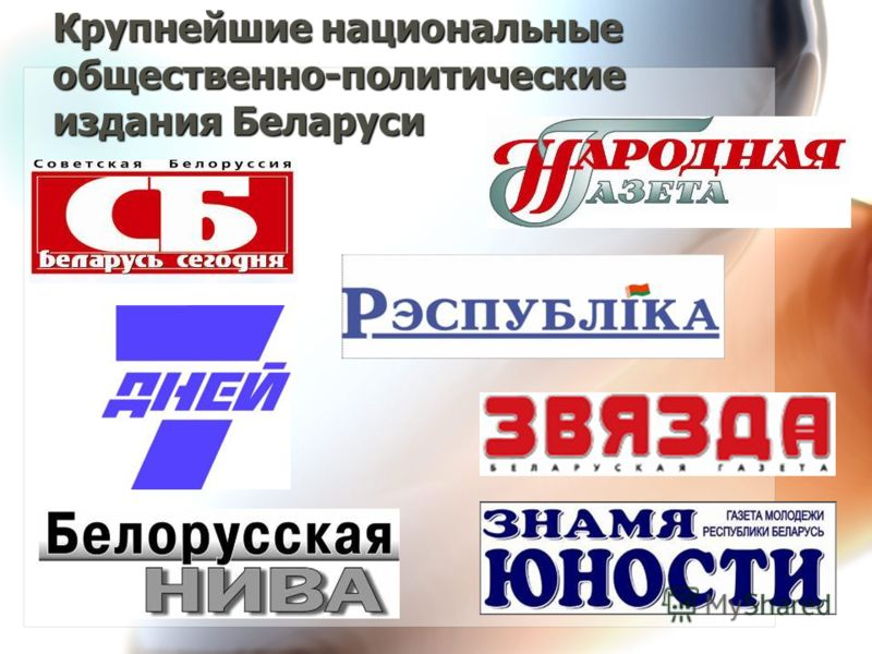 Крупнейшие национальные общественно-политические издания Беларуси