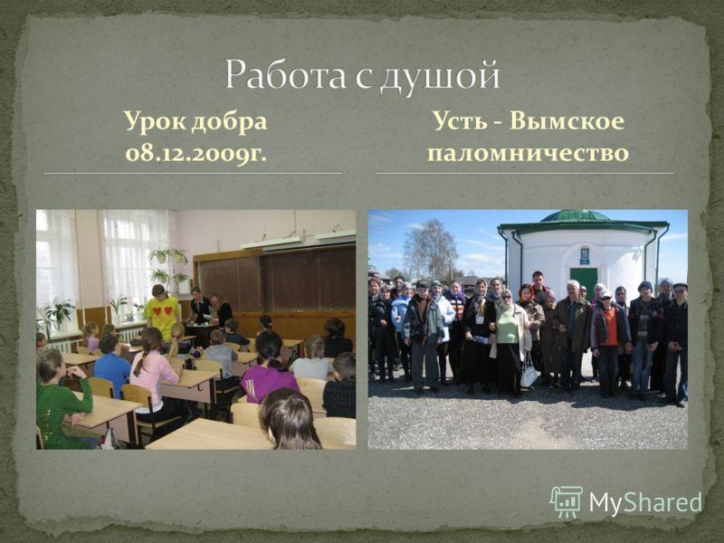 Урок добра 08.12.2009г. Усть - Вымское паломничество