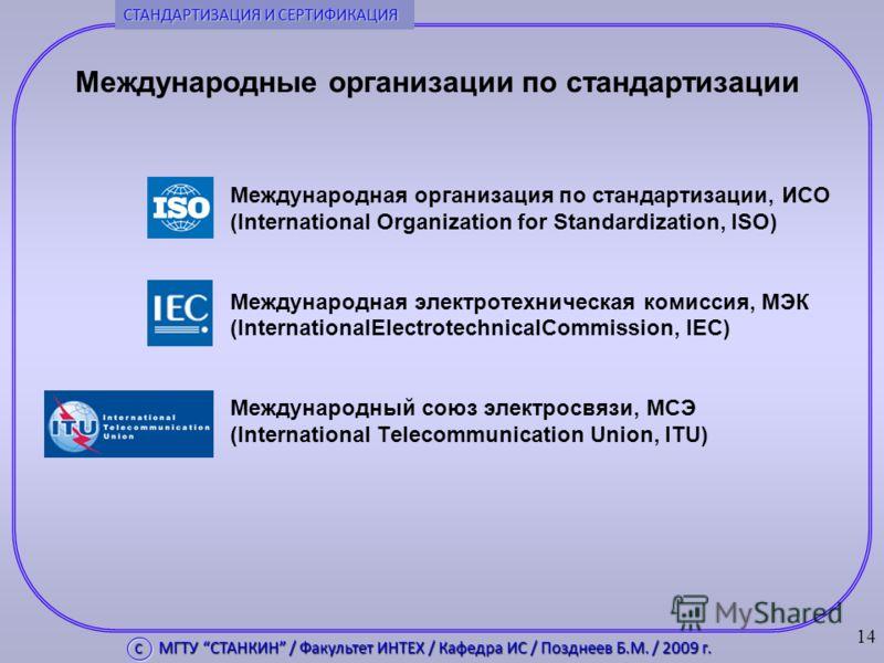 Международная организация по стандартизации, ИСО (International Organization for Standardization, ISO) Международная электротехническая комиссия, МЭК (InternationalElectrotechnicalCommission, IEC) Международный союз электросвязи, МСЭ (International T