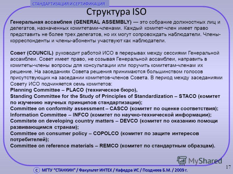 Структура ISO Генеральная ассамблея (GENERAL ASSEMBLY) это собрание должностных лиц и делегатов, назначенных комитетами-членами. Каждый комитет-член имеет право представить не более трех делегатов, но их могут сопровождать наблюдатели. Члены- корресп