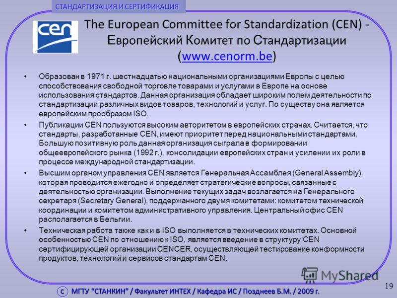 The European Committee for Standardization (CEN) - Е вропейский К омитет по С тандартизации ( www.cenorm.be) www.cenorm.be Образован в 1971 г. шестнадцатью национальными организациями Европы с целью способствования свободной торговле товарами и услуг