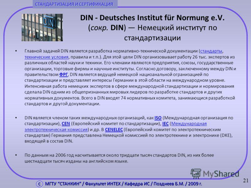 DIN - Deutsches Institut für Normung e.V. (сокр. DIN) Немецкий институт по стандартизации Главной задачей DIN является разработка нормативно-технической документации (стандарты, технические условия, правила и т.п.). Для этой цели DIN организовывает р