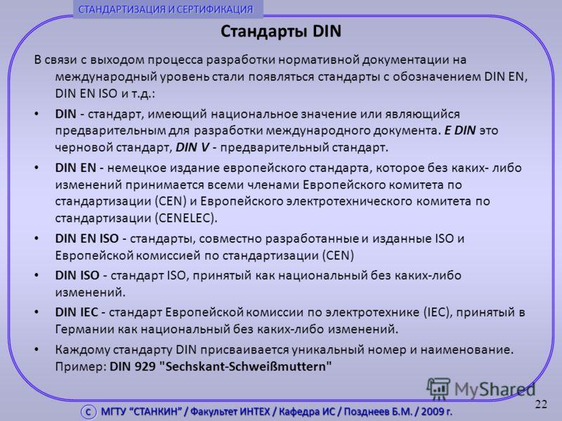 Стандарты DIN В связи с выходом процесса разработки нормативной документации на международный уровень стали появляться стандарты с обозначением DIN EN, DIN EN ISO и т.д.: DIN - стандарт, имеющий национальное значение или являющийся предварительным дл