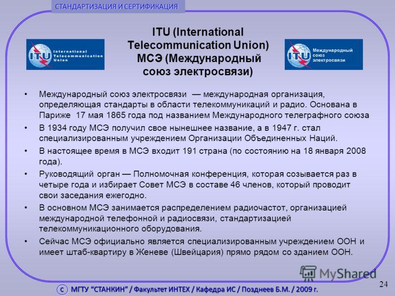 ITU (International Telecommunication Union) МСЭ (Международный союз электросвязи) Международный союз электросвязи международная организация, определяющая стандарты в области телекоммуникаций и радио. Основана в Париже 17 мая 1865 года под названием М