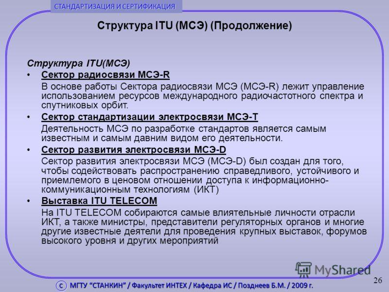 Структура ITU(МСЭ) Сектор радиосвязи МСЭ-R В основе работы Сектора радиосвязи МСЭ (МСЭ-R) лежит управление использованием ресурсов международного радиочастотного спектра и спутниковых орбит. Сектор стандартизации электросвязи МСЭ-T Деятельность МСЭ п