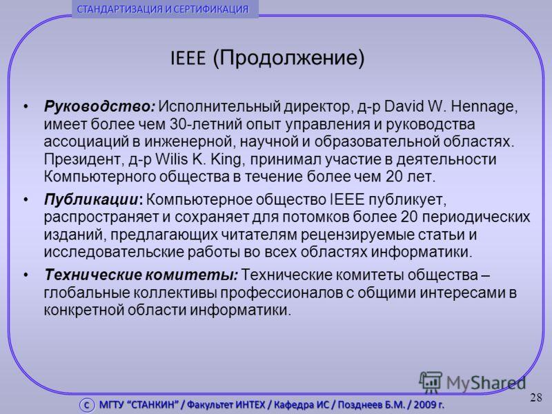 IEEE (Продолжение) Руководство: Исполнительный директор, д-р David W. Hennage, имеет более чем 30-летний опыт управления и руководства ассоциаций в инженерной, научной и образовательной областях. Президент, д-р Wilis K. King, принимал участие в деяте