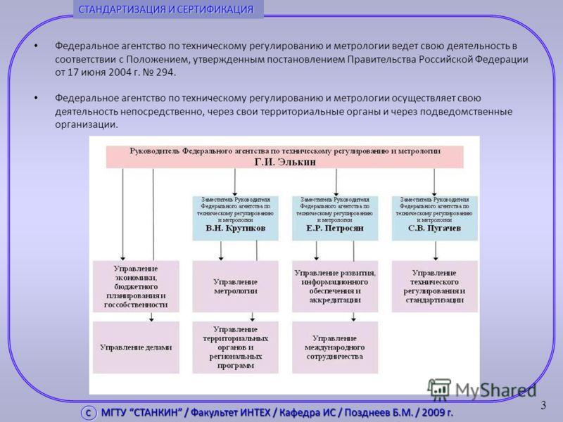 Федеральное агентство по техническому регулированию и метрологии ведет свою деятельность в соответствии с Положением, утвержденным постановлением Правительства Российской Федерации от 17 июня 2004 г. 294. Федеральное агентство по техническому регулир