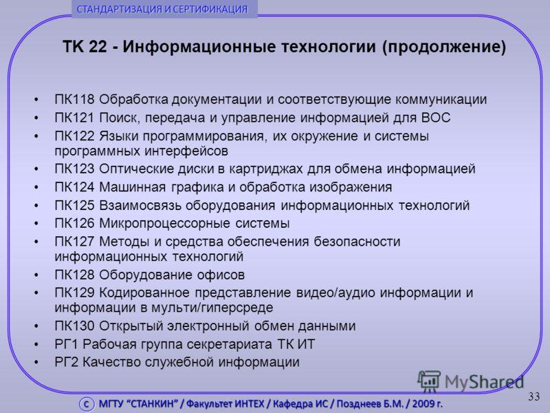 TK 22 - Информационные технологии (продолжение) ПК118 Обработка документации и соответствующие коммуникации ПК121 Поиск, передача и управление информацией для ВОС ПК122 Языки программирования, их окружение и системы программных интерфейсов ПК123 Опти