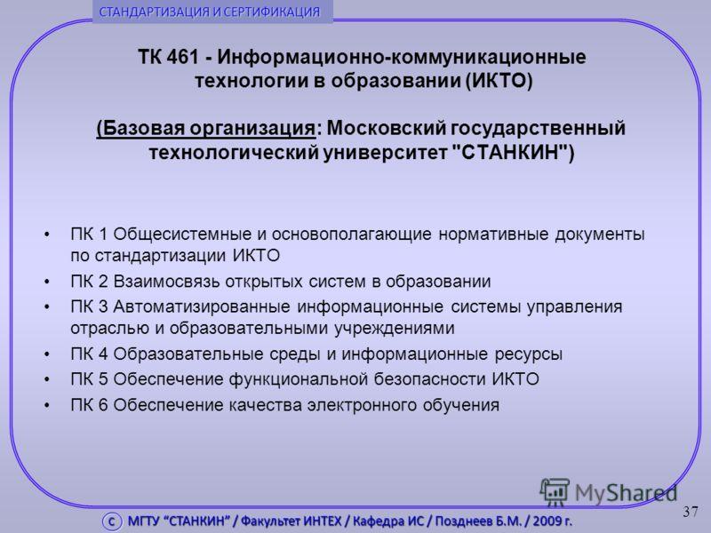 ТК 461 - Информационно-коммуникационные технологии в образовании (ИКТО) (Базовая организация: Московский государственный технологический университет