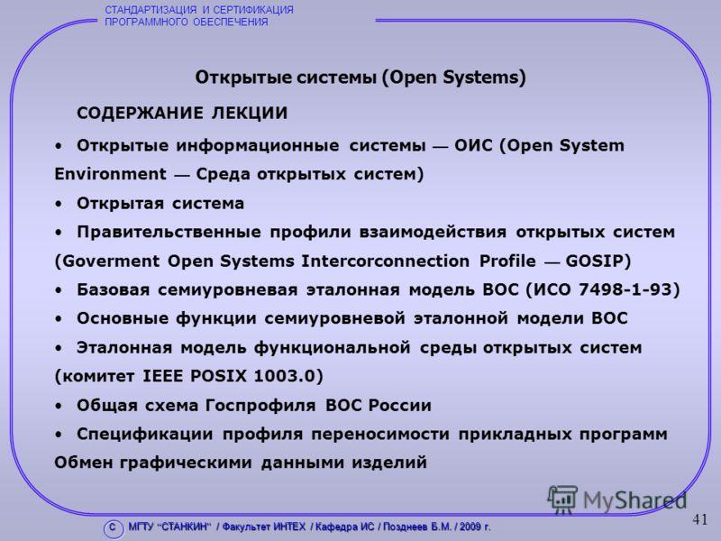 Открытые системы (Open Systems) СОДЕРЖАНИЕ ЛЕКЦИИ Открытые информационные системы ОИС (Open System Environment Среда открытых систем) Открытая система Правительственные профили взаимодействия открытых систем (Goverment Open Systems Intercorconnection