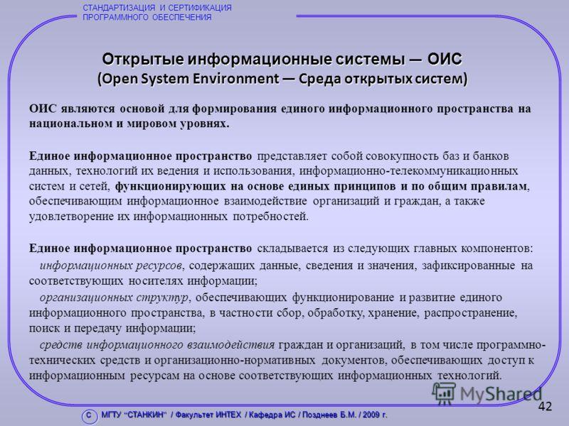 42 Открытые информационные системы ОИС (Open System Environment Среда открытых систем) ОИС являются основой для формирования единого информационного пространства на национальном и мировом уровнях. Единое информационное пространство представляет собой