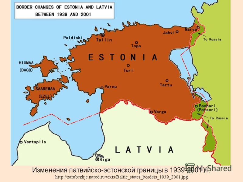 Изменения латвийско-эстонской границы в 1939-2001 гг. http://zarubezhje.narod.ru/texts/Baltic_states_borders_1939_2001.jpg