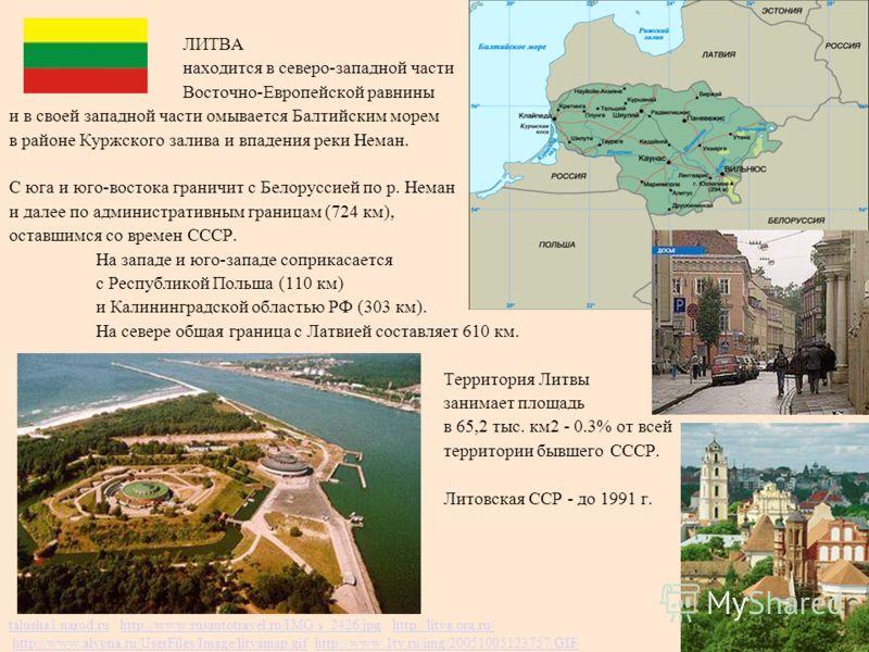 talusha1.narod.rutalusha1.narod.ru http://www.rusautotravel.ru/IMG/s_2426.jpg http://litva.org.ru/ http://www.alvona.ru/UserFiles/Image/litvamap.gif http://www.1tv.ru/img/20051005123757.GIFhttp://www.rusautotravel.ru/IMG/s_2426.jpghttp://litva.org.ru
