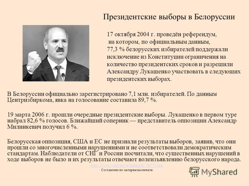 Президентские выборы в Белоруссии 17 октября 2004 г. проведён референдум, на котором, по официальным данным, 77,3 % белорусских избирателей поддержали исключение из Конституции ограничения на количество президентских сроков и разрешили Александру Лук